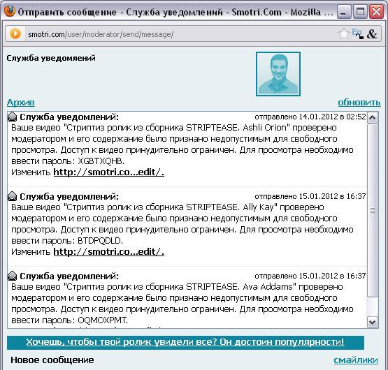 Рис. 3. Smotri.com. Добрые няшки с русской душой и их отношение к своим любимым пользователям