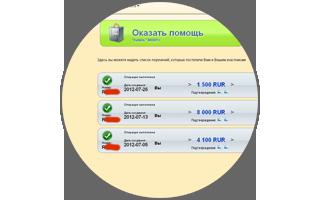 Сделал третий вклад в МММ-2012! 1 миллион 250 тысяч рублей!