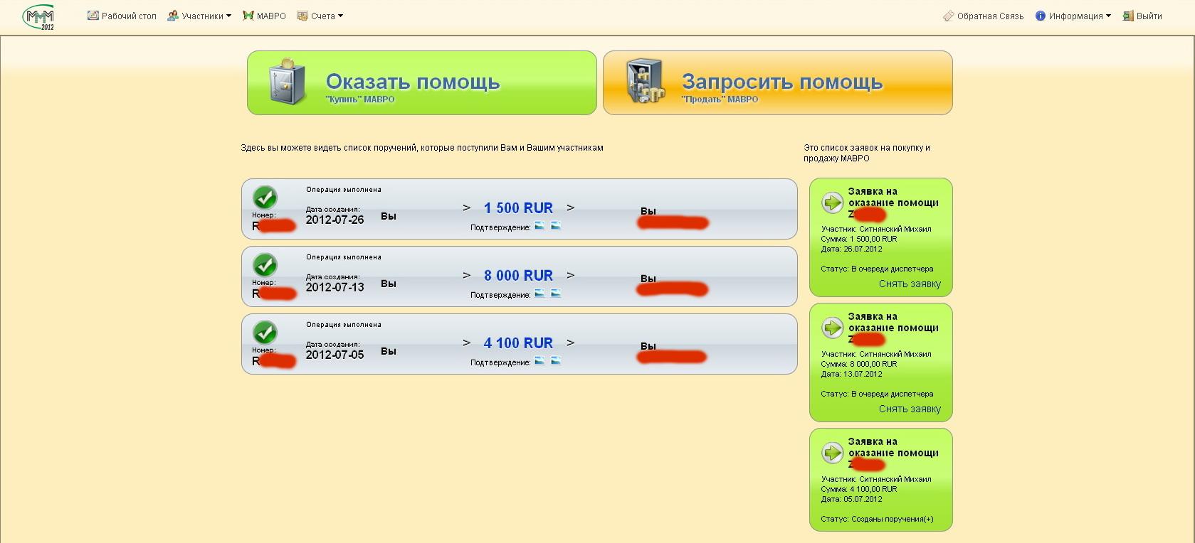 Мои вклады в МММ-2012 на 26 июля 2012