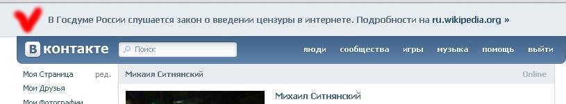 В российском интернете хотят ввести цензуру