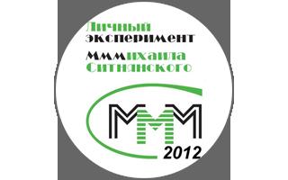Мой личный эксперимент МММ-2012 стартует в ближайшие 3 дня!!!