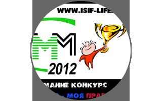 Участие в конкурсе «МММ-2012 — Моя Правда»