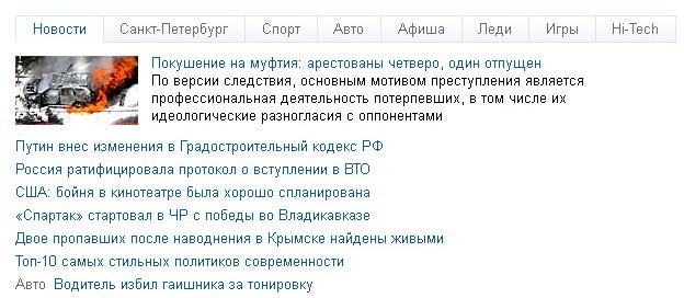Главные новости на 21 июля 2012 от mail.ru