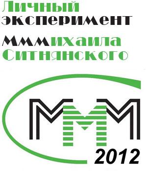 МММ-2012. Мой личный эксперимент