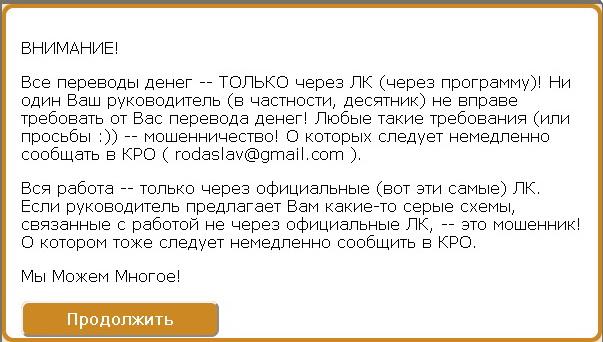 Сообщение-предупреждение в ЛК МММ-2012