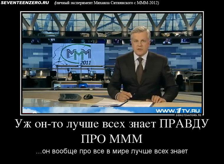 Правда про МММ-2011