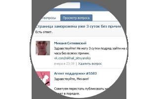Ответ команды техподдержки ВКонтакте на мой вопрос