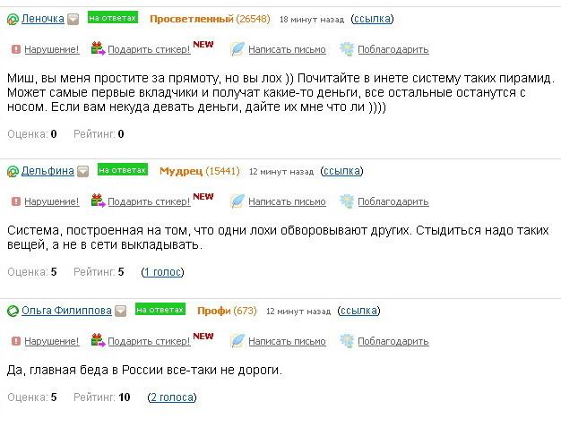 Люди о вкладчиках МММ-2012