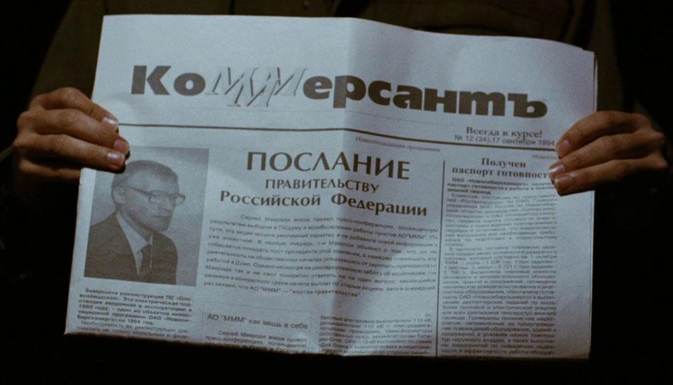 Послание участника МММ-2012