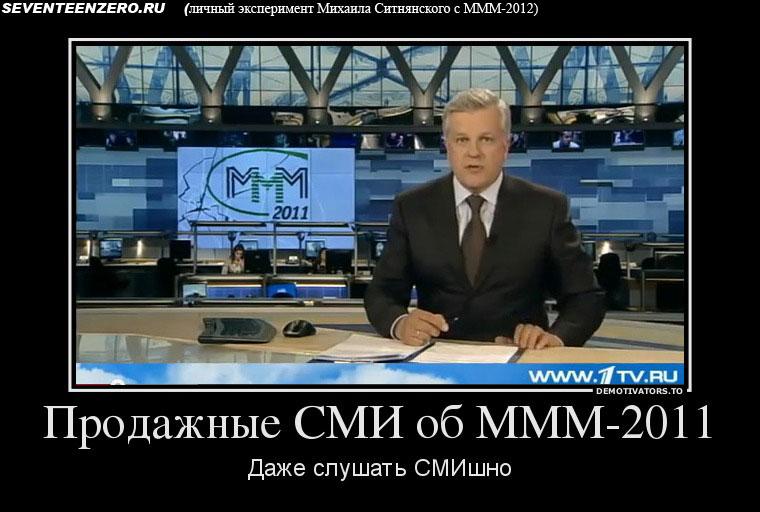 Лживые СМИ об МММ-2011 и МММ-2012
