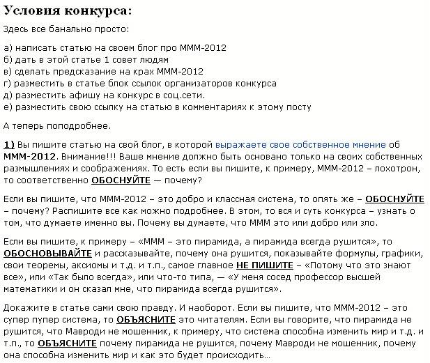 "Условия конкурса ""МММ-2012 - Моя Правда"""
