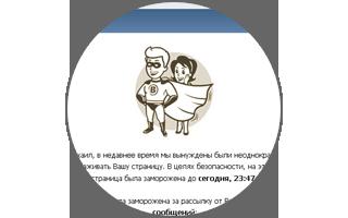 ВКонтакте заморозил мою страницу на сутки