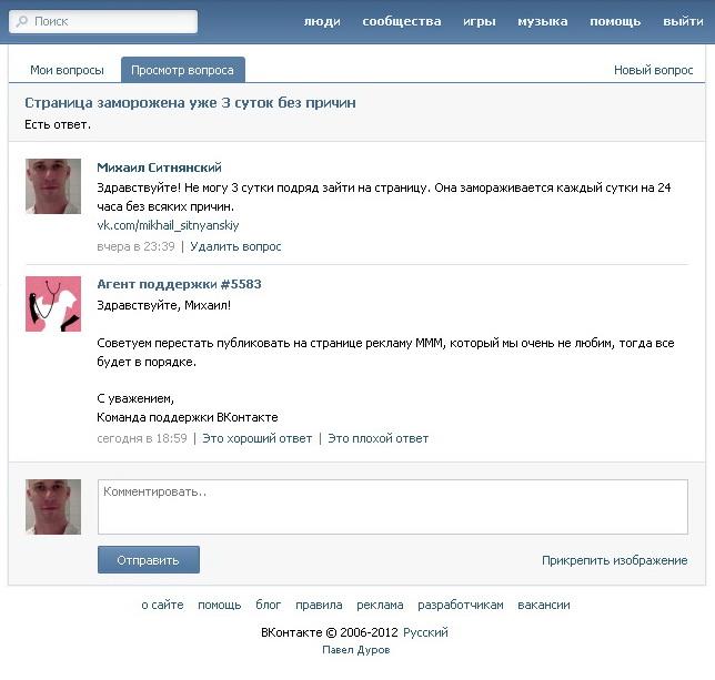 Ответ техподдержки ВКонтакте