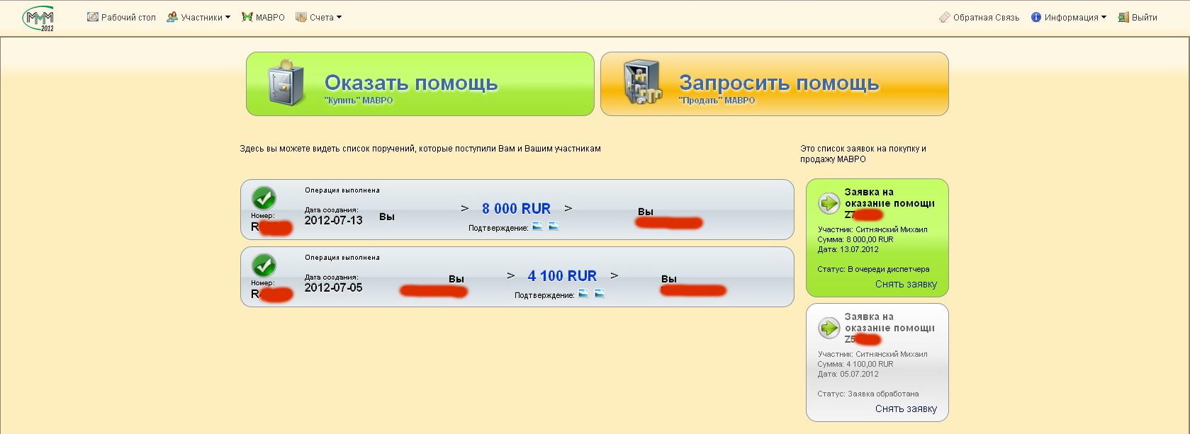 Личный кабинет МММ-2012. Мои вклады на 13 июля 2012