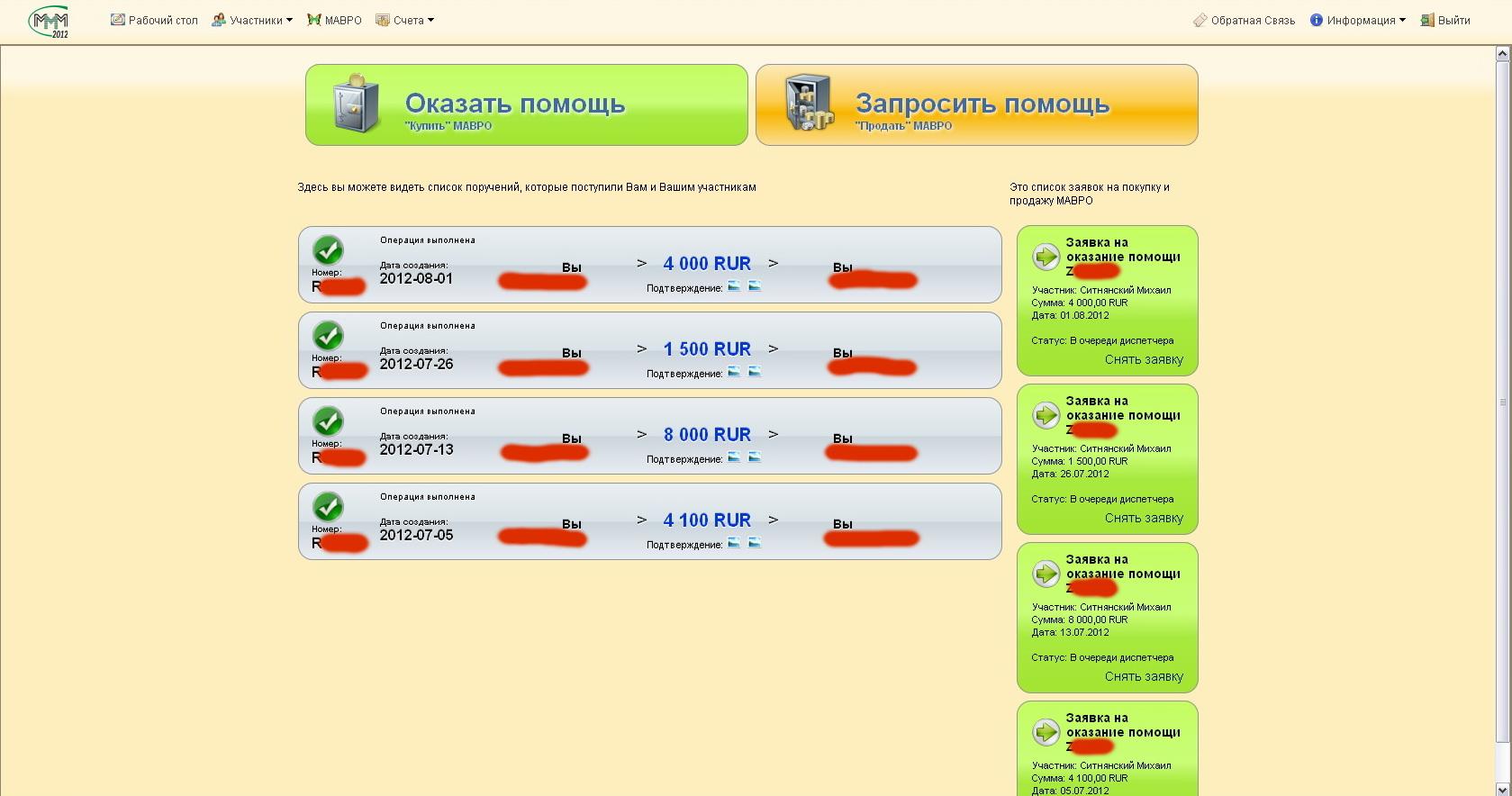 Мои вклады в МММ-2012 на 1 августа 2012