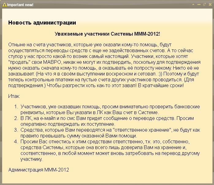 МММ-2012. Новости от 31 июля 2012