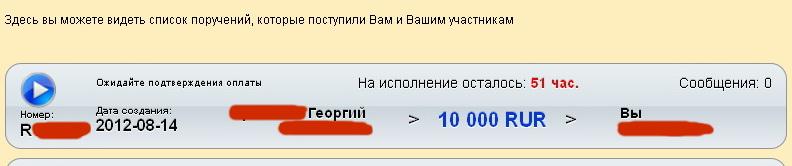 Перевод МММ-2012 на хранение средств