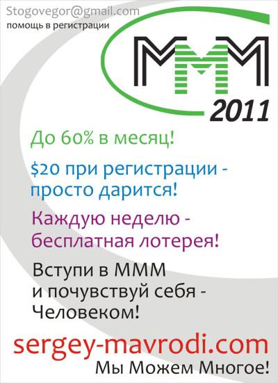 Заготовка для листовки МММ-2012