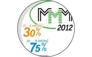 Наконец-то, закончил с листовкой МММ-2012!