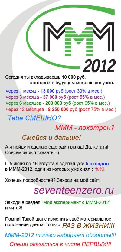 Листовка МММ-2012