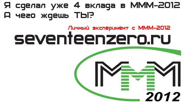 Листовки МММ-2012
