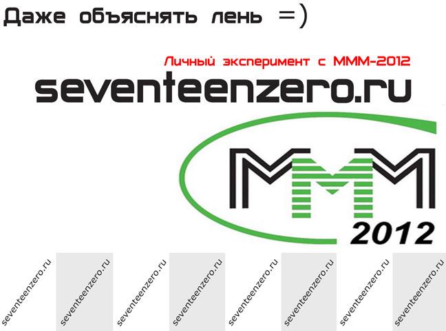 Объявление МММ-2012