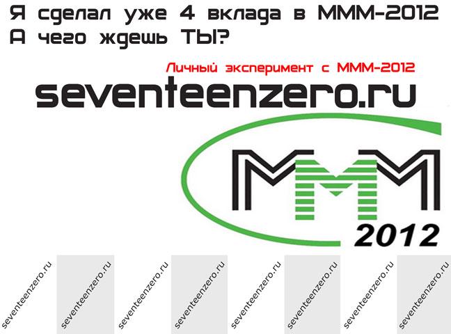 МММ-2012. Новое объявление для подъездов
