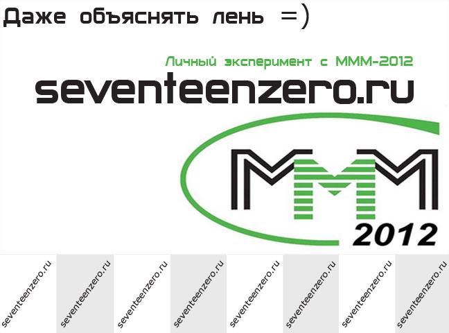 Объявление для подъездов. МММ-2012