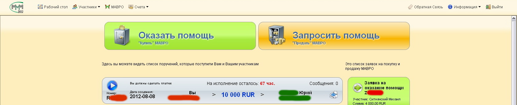 МММ-2012. Выплата