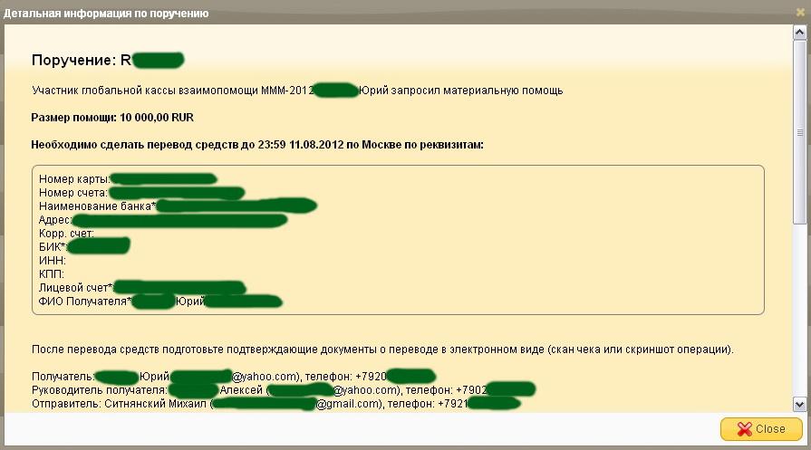Выплата денег в МММ-2012