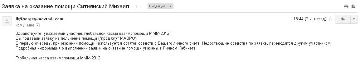 Снятие денег со второго вклада в МММ-2012