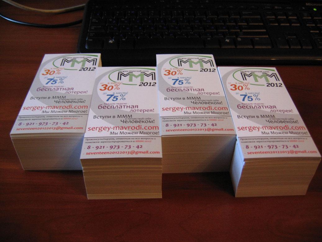 Листовки МММ-2012. 1440 штук