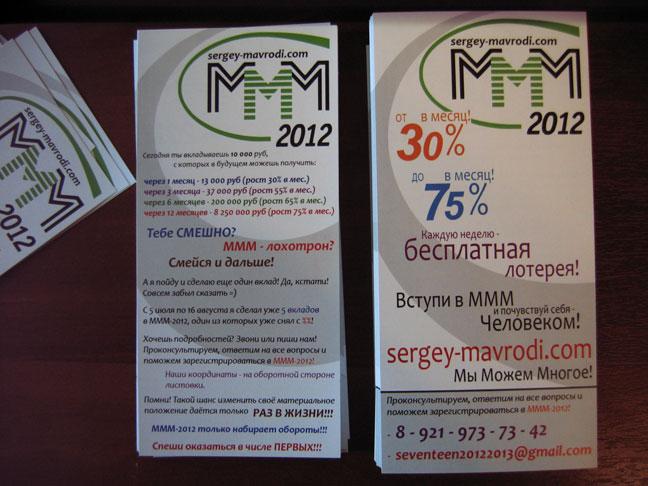 Моя листовка МММ-2012. Окончательная, доработанная версия