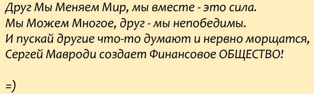 Международный Гимн МММ-2012. Припев =))))