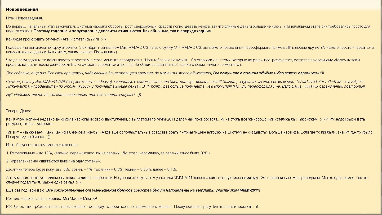 Нововведения МММ-2012 от 2 октября 2012