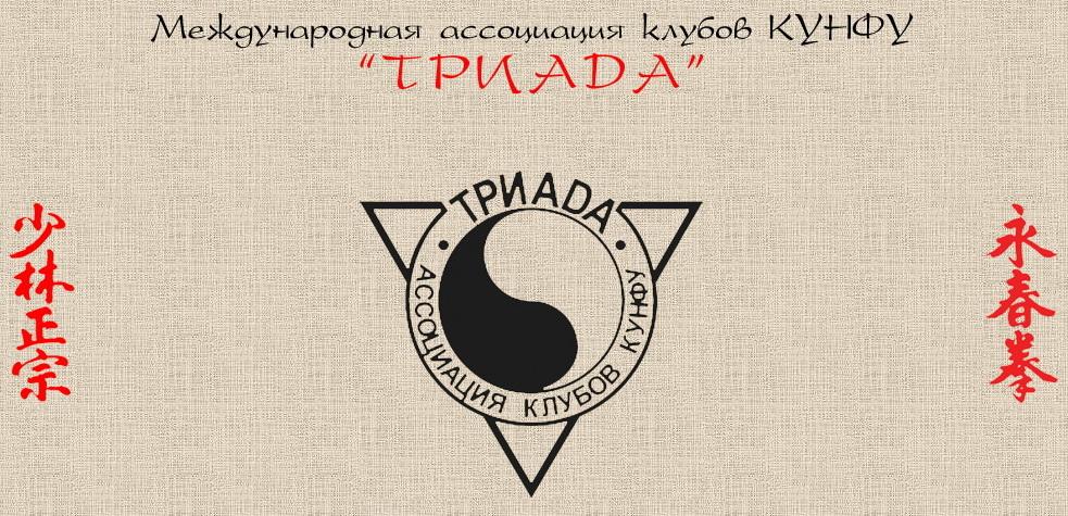 Кунфу Триада