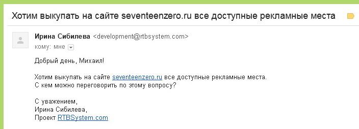Письмо от rtbsystem