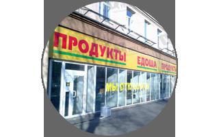 ЕДОША — мега успешный проект в исконно русских традициях
