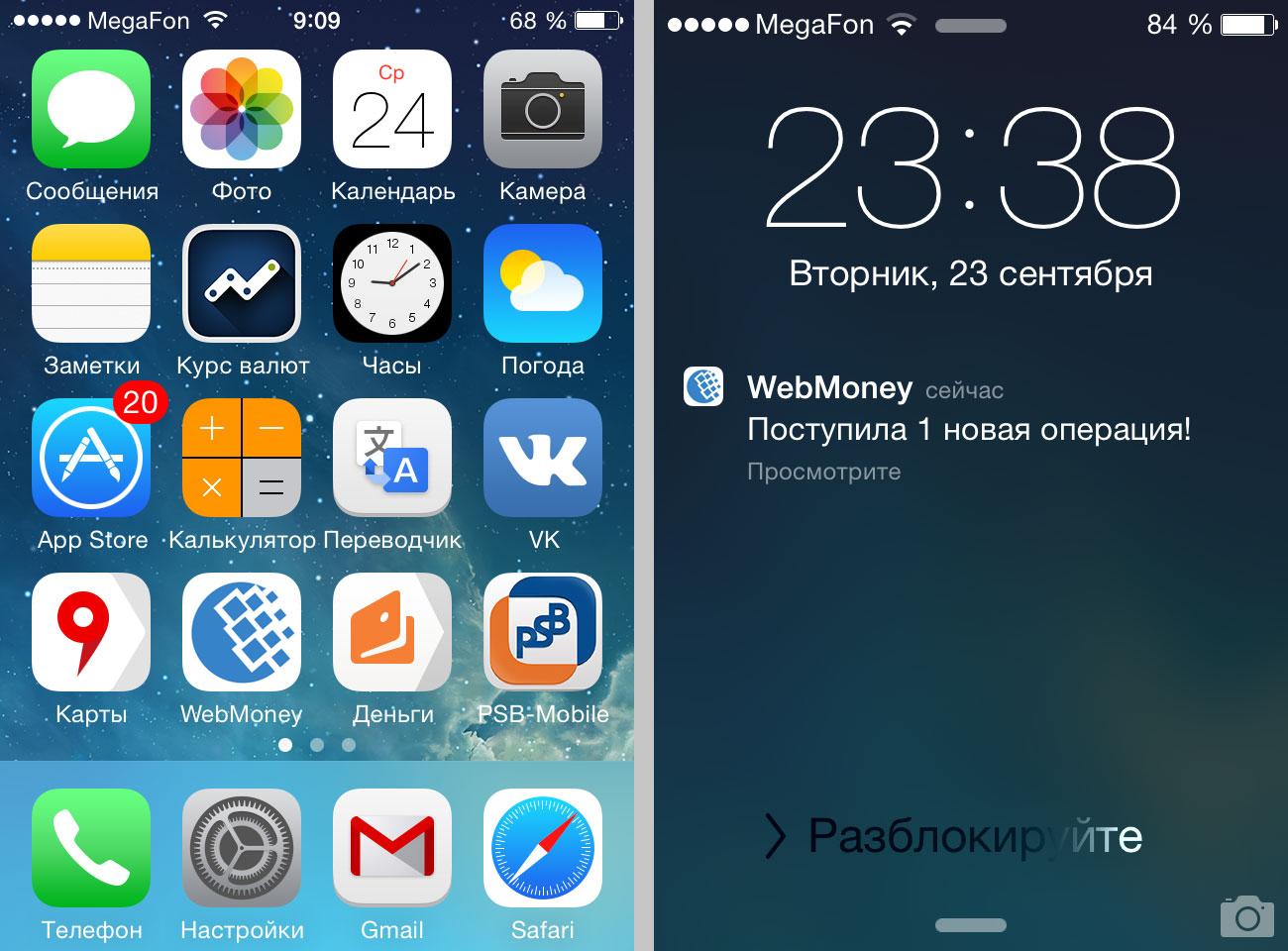 iphone-screen