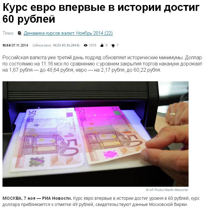 Евро 60 рублей