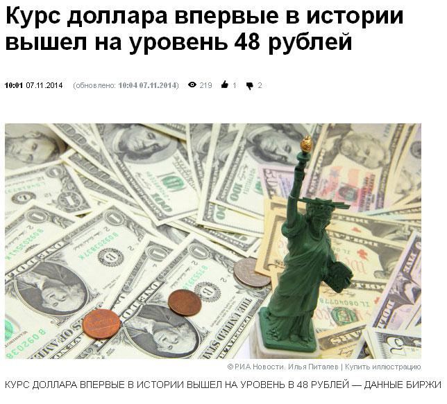 Доллар 48 рублей