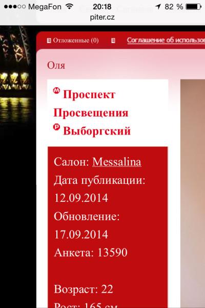 30-12-2014-messalina2