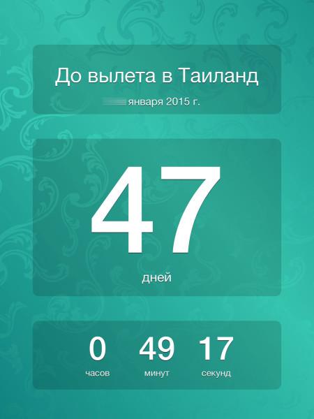 countdown-47