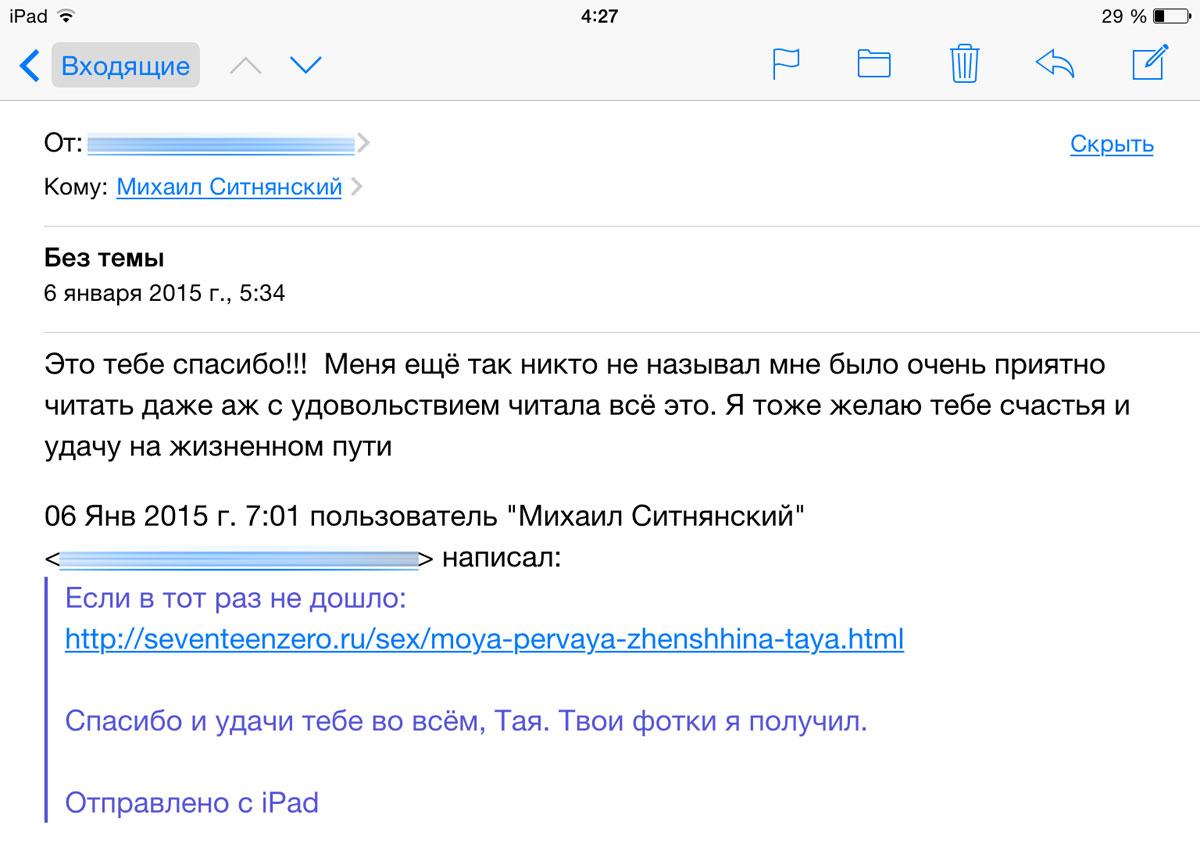 taja_email