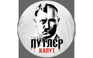 Если можно продавать футболки с Путиным…