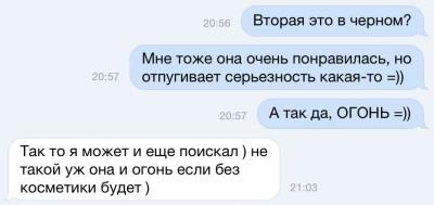 perepiska-vkontakte-02
