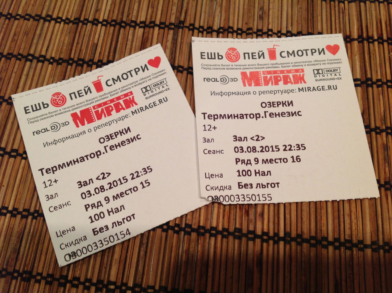 mirage-cinema-bilety