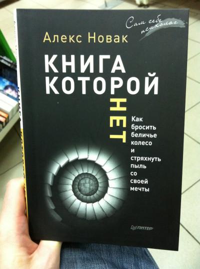 Книга, которой нет