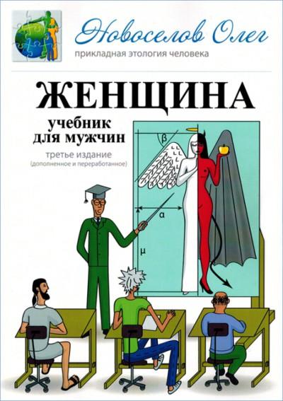 oleg_novoselov_zhenschina_uchebnik_dlja_muzhchin