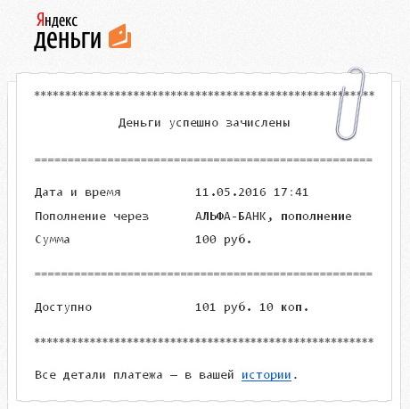 100_rub_11052016